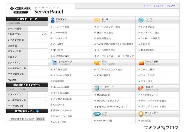 エックスサーバー 管理画面