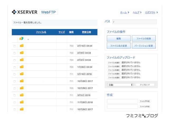 エックスサーバー FTP 画面