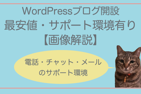 WordPressブログ サポート環境 最安値