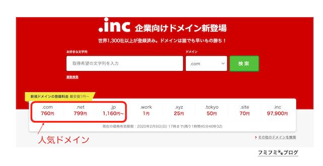 お名前.com ドメイン 新規登録 料金