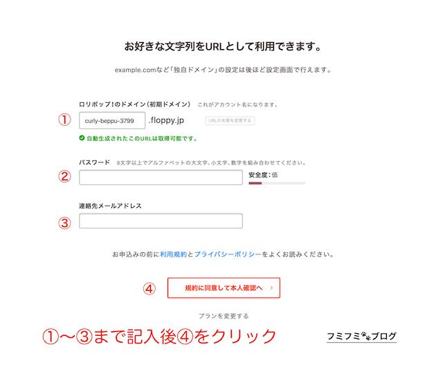 ロリポップ 登録 手順 3