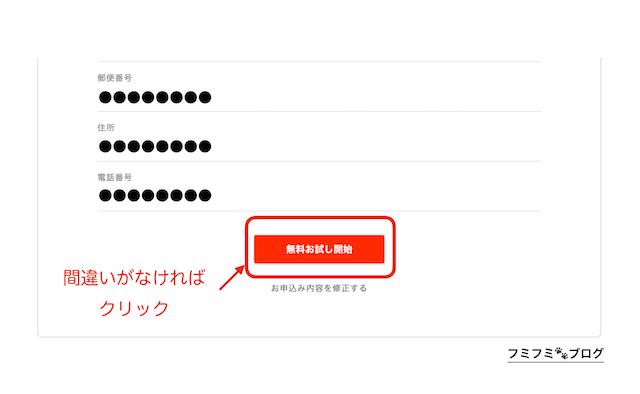 ロリポップ 登録 手順 8