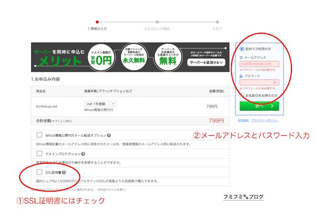お名前.com ドメイン 取得 2