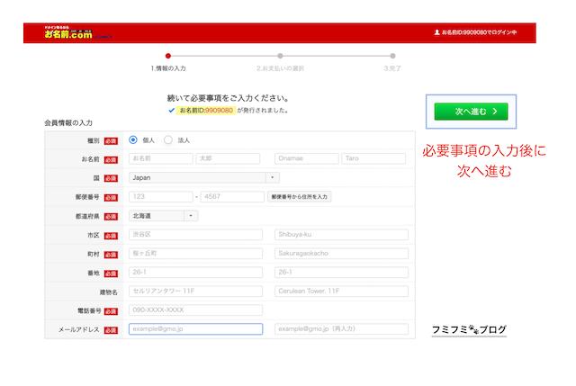 お名前.com ドメイン 取得 3