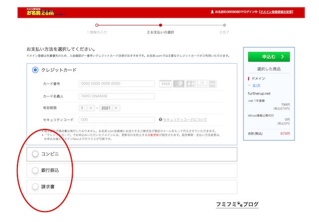 お名前.com ドメイン 取得 支払い