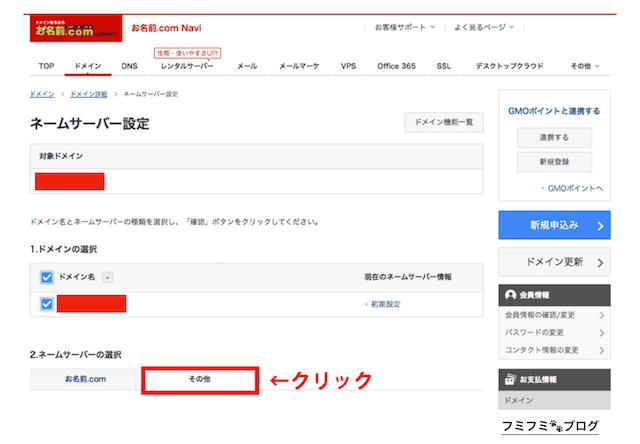 お名前.com ネームサーバー 変更