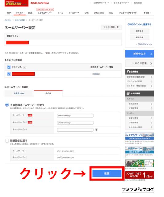 お名前.com ネームサーバー ロリポップ 変更