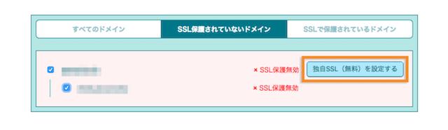 ロリポップ SSL 設定