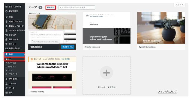 ブログ デザイン テーマ 追加