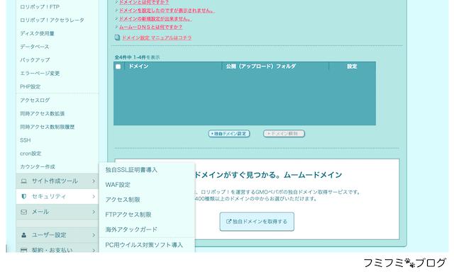 ロリポップ 管理画面