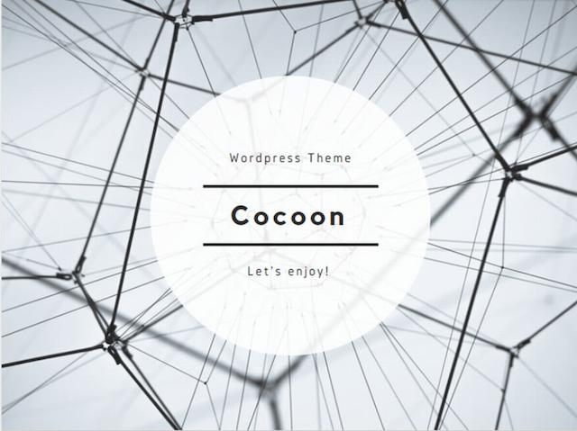 COCOON コクーン テーマ