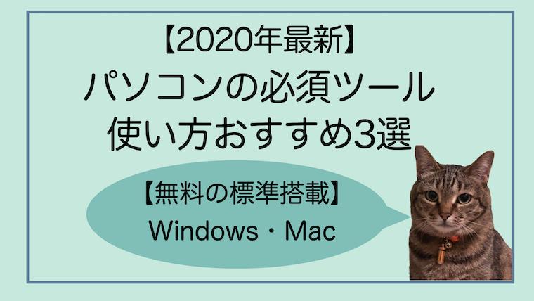 パソコン 使い方 おすすめ