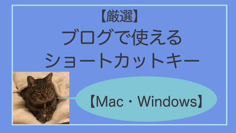 Mac Windows ショートカットキー おすすめ