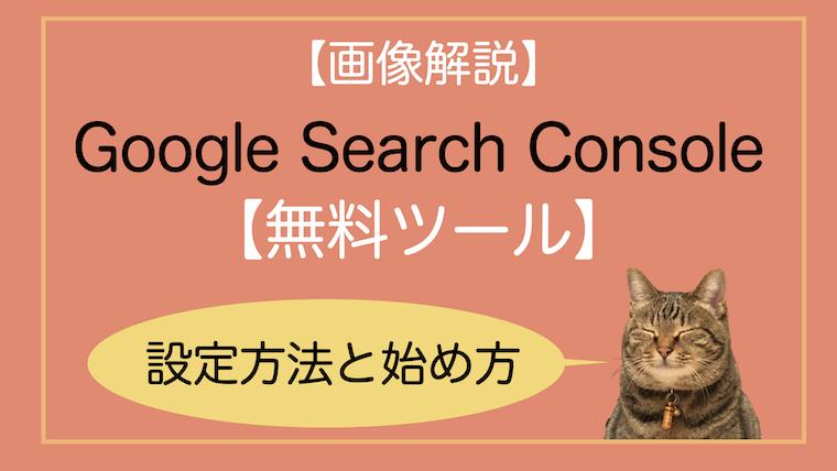 Google Search Console Google サーチコンソール 設定 使い方
