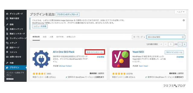 Google Analytics All in One SEO 設定