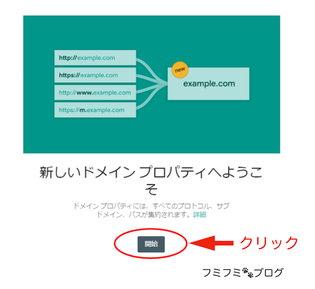 Google Search Console Google サーチコンソール 設定