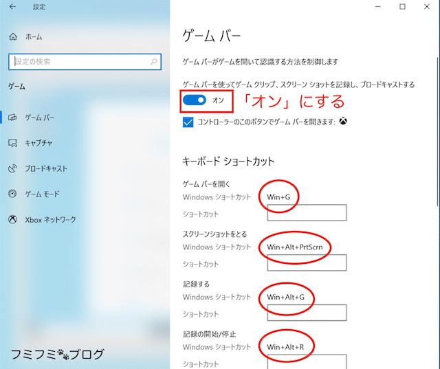 Windows 画面録画