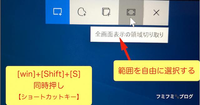 Windows スクリーンショット