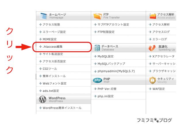 エックスサーバー 常時 SSL設定方法