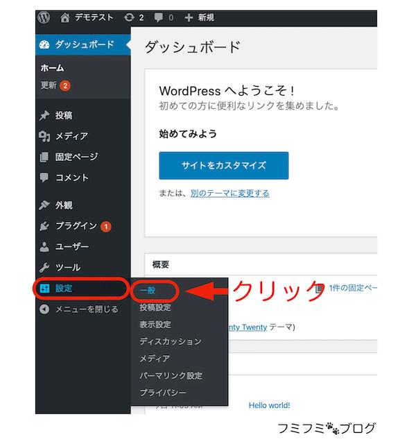 ワードプレス SSL