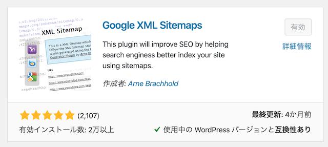 XMLサイトマップ 作成 プラグイン Google XML Sitemaps