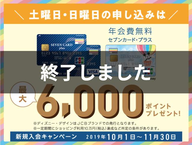 セブンカード プラス 過去 キャンペーン 10月 11月