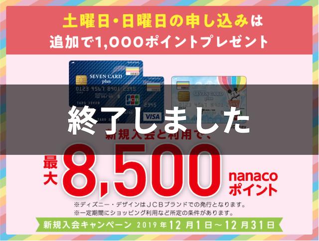 セブンカード プラス 過去 キャンペーン 12月