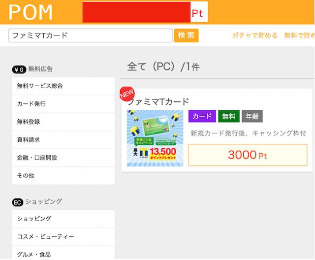 ファミマTカード pom