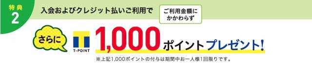 ファミマTカード 入会特典