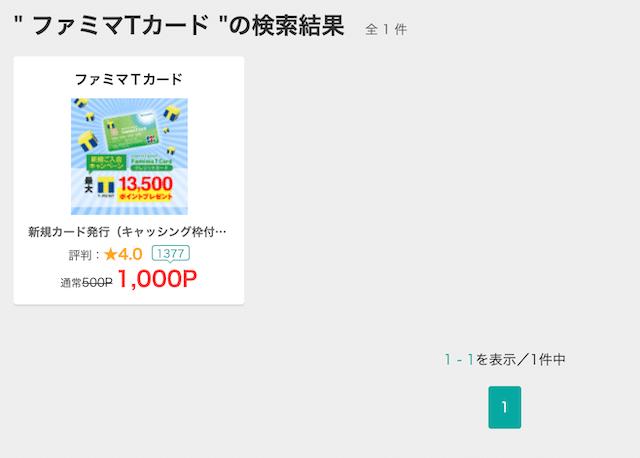 moppy ファミマTカード