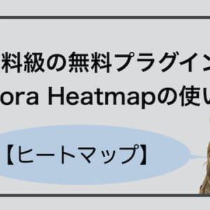 Aurora Heatmap 使い方